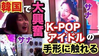 【#5】大興奮!TWICEやBTSなどK-POPファンにはたまらない!K-POP・韓ドラ好きなら一度は行きたいあの場所で手形に触ってきた!【あゆたび!のソウル旅行シーズン2#5】