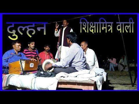 CHHAVILAL PAAL !! birha !! dulhan sikcha mitra wali !! By Mera Youtube