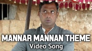 Download Hindi Video Songs - Mannar Mannan Theme - Joker | Official Video | Sean Roldan | Raju Murugan