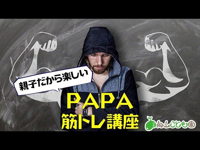 パパ筋トレ講座