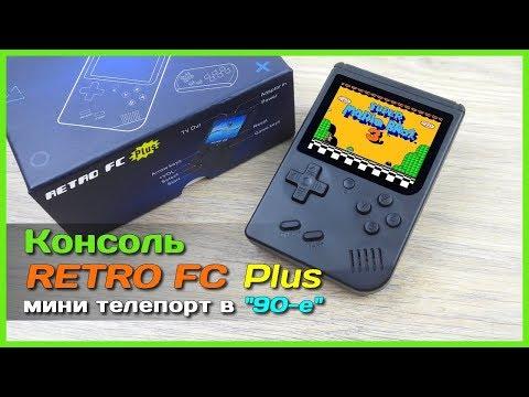 📦 8-bit консоль RETRO FC Plus - Портативная игровая консоль из Китая