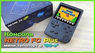 8-bit консоль RETRO FC Plus - Портативна ігрова консоль з Китаю