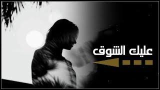 شيلة : عليك الشوق طاويني - مشعل بن جزاع | جديد 2019
