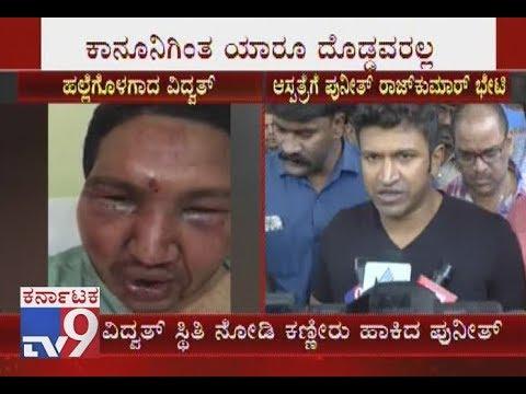 See What Puneeth Rajkumar Reacted After Visiting Vidvat at Mallya Hospital Mp3