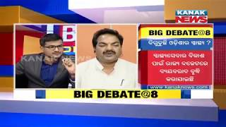 Big Debate: Odisha On 19th Place In Health Parameter List