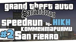 Скоростное прохождение GTA SAN ANDREAS | San-Fierro | Часть 2