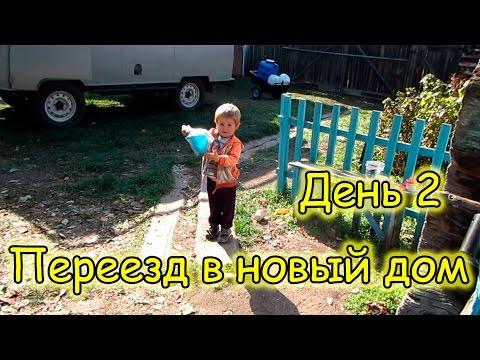 Семья Бровченко. Переезд в Горохово в свой дом. (День 2) (09.16г.)