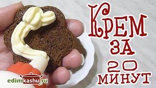 Рецепт вкусного Сливочного Крема для торта из самых простых ингредиентов