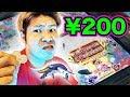 【釣りスピリッツ】200円チャレンジでマボロシステージへ!!1匹200枚でかんすとなるか!!【メダルゲーム】りゅうちゃんとあそぼGAMES