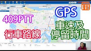 如何在 409PTT 後台查詢 行車路線, 車速及停留時間 用於 SPTT100 R7 H5 T320 S200