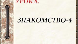 Русский язык для начинающих. УРОК 8.  ЗНАКÓМСТВО-4