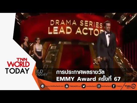 World Today : การประกาศผลรางวัล EMMY Award ครั้งที่ 67