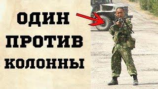 Тот самый солдат с пулеметом в Грузии в 2008 году!