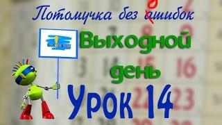 Потомучка без Ашибок 14. Выходной день. Урок русского языка.