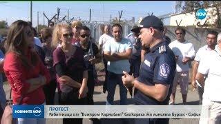 """Работници от """"Винпром Карнобат""""  блокираха жплинията Бургас-София"""