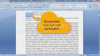 Автособираемое оглавление MS Word 2007