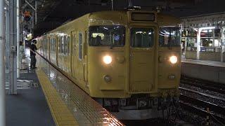 【4K】JR山陽本線 普通列車113系電車 オカB-07編成 岡山駅発車