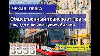 Общественный Транспорт Праги| Как, Где, по чем Купить Билет. Какой Купить Проездной