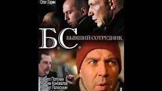 ЗАХВАТЫВАЮЩИЙ ФИЛЬМ Бывший сотрудник русские фильмы сериалы кино новинки HD онлайн