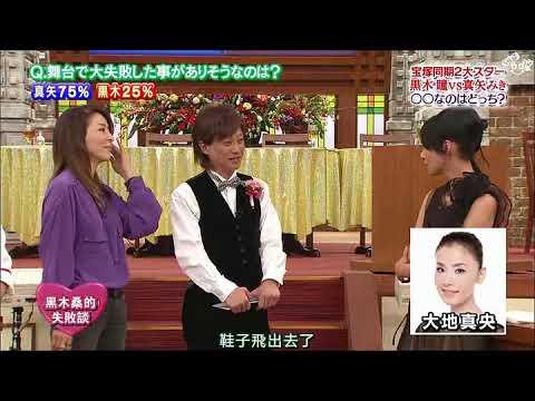 日本宝塚大スター 舞台で大失敗した事:大地真央 黒木瞳 真矢ミキ