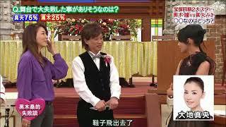 2012年 Takarazuka:黑木瞳 Hitomi Kuroki 大地真央 Mao Daichi 真矢ミ...
