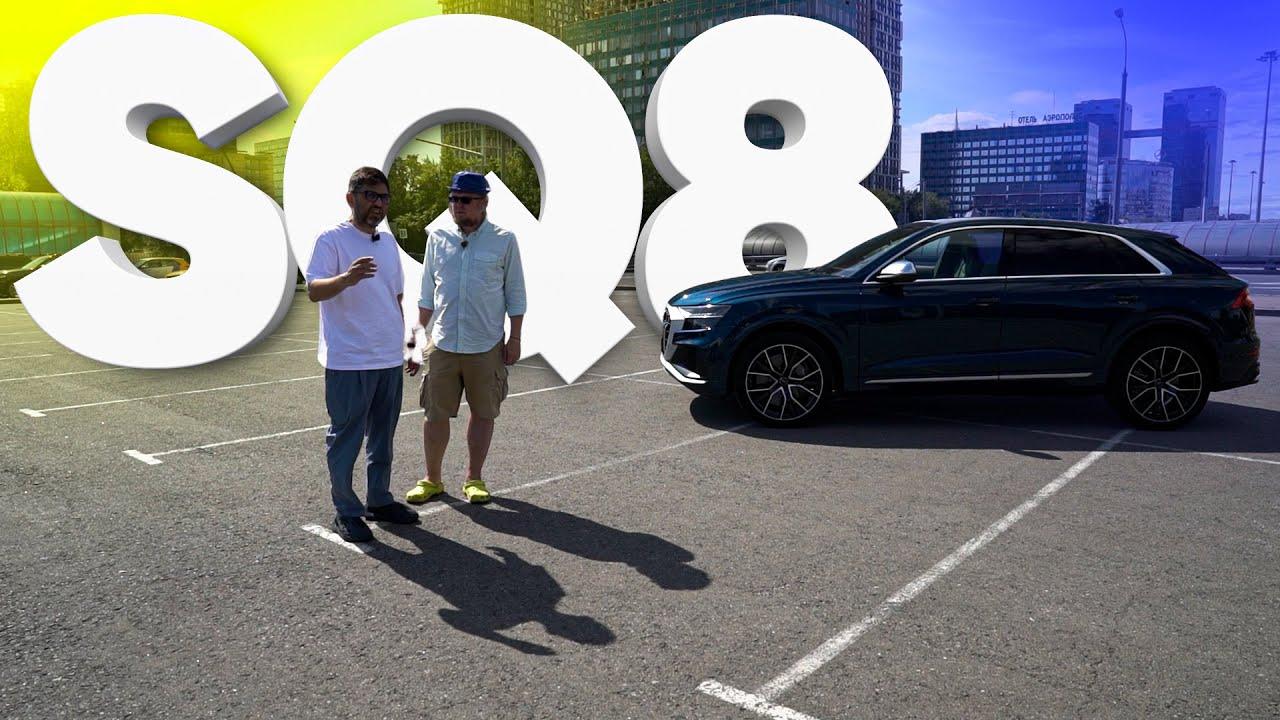 Audi SQ8 - Большой тест-драйв