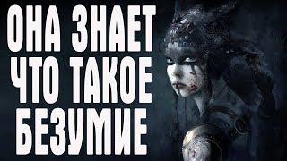 Hellblade: Senua's Sacrifice ОБЗОР