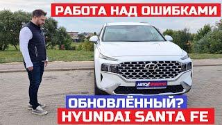 Почему Hyundai Santa Fe 2021 отзывы Все по делу рестайлинг обновления Что изменилось?