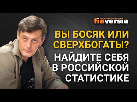 Вы босяк или сверхбогаты? Найдите себя в российской статистике