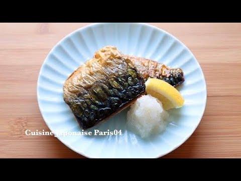 recette-poisson-grillé-au-sel-i-salt-grilled-mackerel-i-facile-i-鯖の塩焼き-i-japonaise-cuisine-paris04