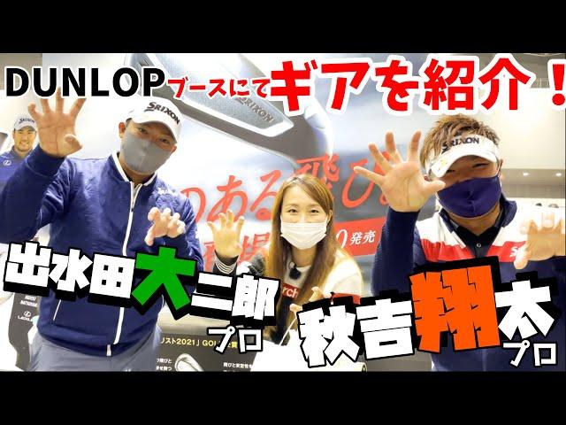 【ゴルフフェア】最新ギアを紹介!今年、調子が良いという秋吉プロと出水田プロに聞いてきました!