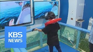 재난 훈련도 실제처럼…VR 가상 안전 훈련  KBS뉴스…