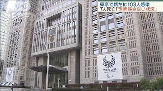 東京都で7人死亡 これまでに計100人が犠牲に(20/04/26)