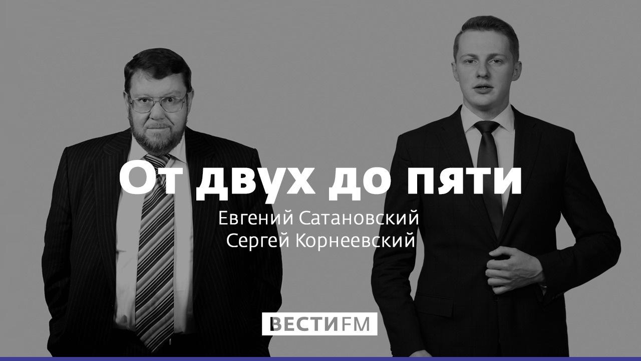 От двух до пяти с Евгением Сатановским, 18.04.17