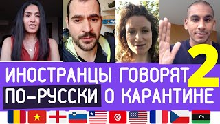 Иностранцы говорят по русски о карантине Часть 2