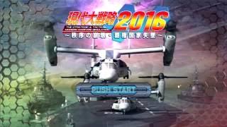 PS3 現代大戦略2016