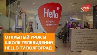 Открытый урок 2017  в школе телевидения Hello TV | Это Волгоград, детка | Видео из Волгограда