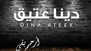 Dina Ateek Er7am Ba2a 2015 Sample Full Song Soon دينا عتيق ارحم بقى 2015