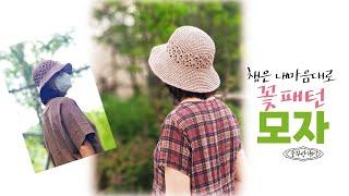 꽃패턴 여름 모자뜨기, 사이즈 조절 하는법,모자에  와…