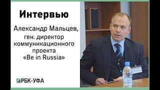 """РБК-Уфа, проект """"Интервью"""". Александр Мальцев"""