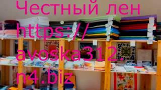 Белорусский лен