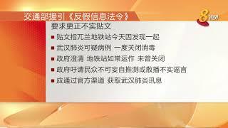 散播假消息指兀兰出现武汉肺炎可疑病例 政府指示更正虚假内容