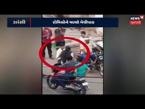 Jhansi: યુવતી દ્વારા રોમિયોની સરાજાહેર પીટાઈ | Video goes Viral