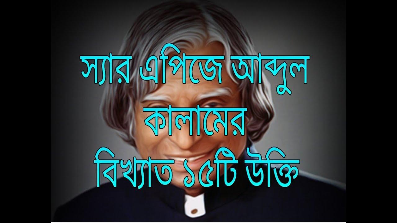 Sir Apj Abdul Kalams 15 Quotes In Bengali Youtube