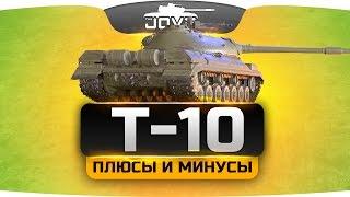 Уже не ТТ, но еще и не СТ. Плюсы и минусы советского Т-10.