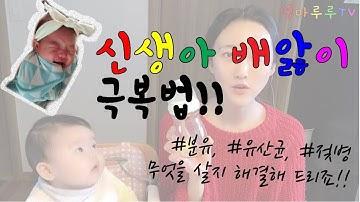 [육아vlog]신생아 배앓이 극복법 꿀팁!!