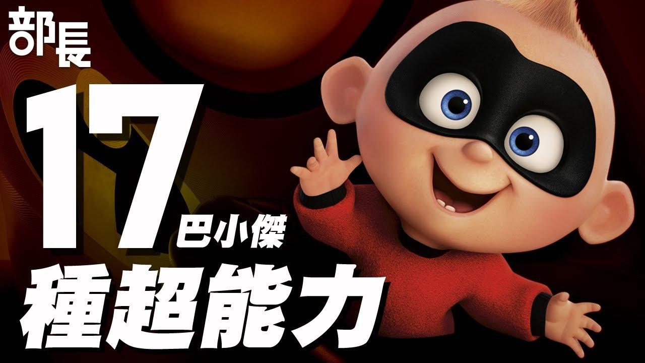 【超人特攻隊2】巴小傑17種超能力大盤點 部長評電影 - YouTube
