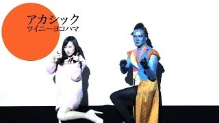 アカシック - ツイニーヨコハマ