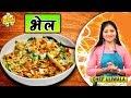 Bhel Recipe   Chef Ujjwala