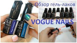 Обзор гель-лаков Vogue | Кошачий глаз | Gelpolish